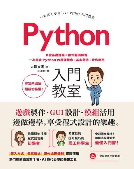 Python入門教室