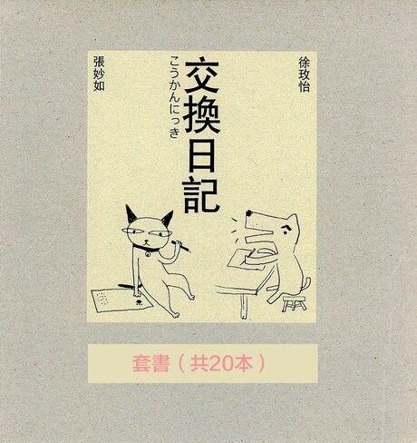 交換日記套書(共20冊)