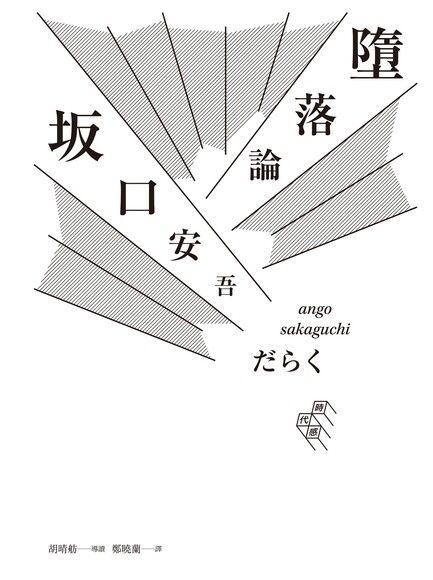 墮落論(完整導讀版,胡晴舫導讀)