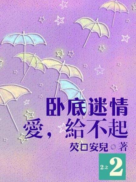 京創033_臥底謎情:愛,給不起(二之二)(限)