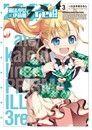 Fate/Kaleid liner 魔法少女☆伊莉雅 3rei!! (3)
