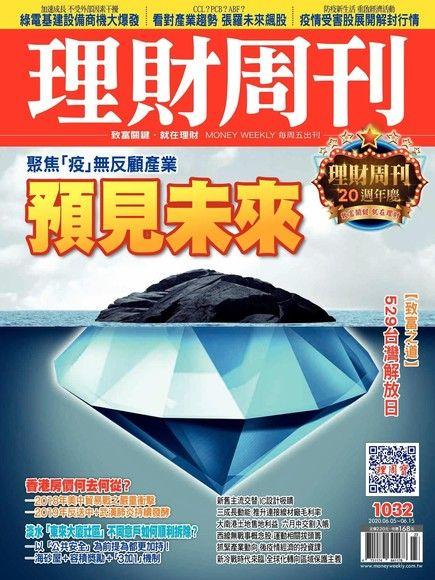 理財周刊 第1032期 2020/06/05