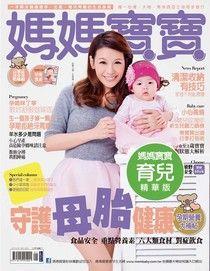 媽媽寶寶育兒版 01月號/2014 第323期