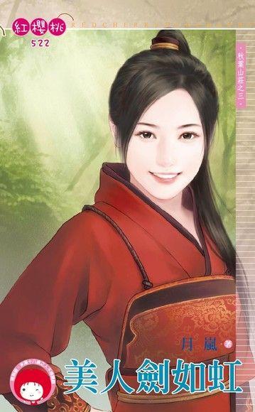 美人劍如虹【秋葉山莊之三】(限)