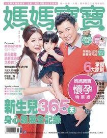 媽媽寶寶孕婦版 11月號/2013 第321期