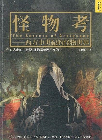 怪物考:西方中世紀的怪物世界(新版)