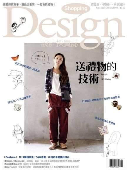 Shopping Design 01月號/2015 第74期