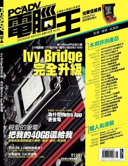 PC home Advance 電腦王 05月號/2012 第94期