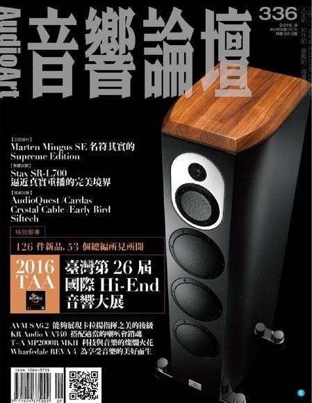 Audio Art 音響論壇 09月號/2016 第336期