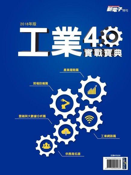新電子特刊:2018年版工業4.0實戰寶典