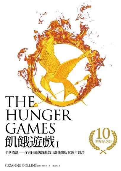 飢餓遊戲【10週年紀念版】