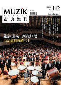 MUZIK古典樂刊 09月號/2016 第112期