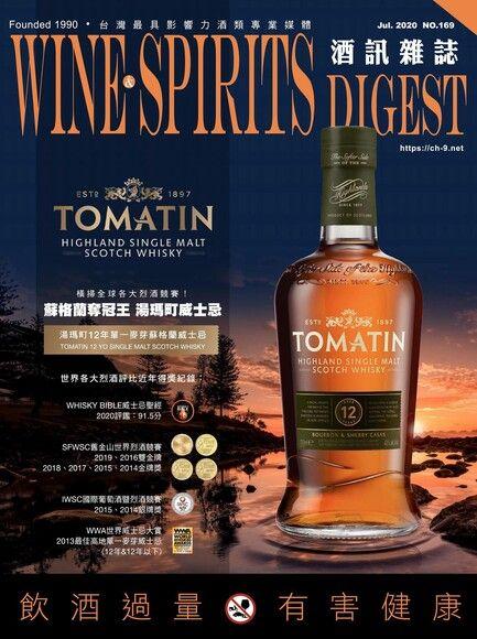酒訊Wine & Spirits Digest 07月號/2020 第169期