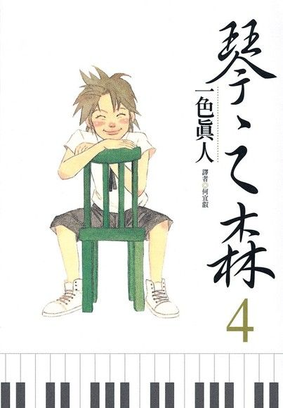 琴之森(4)