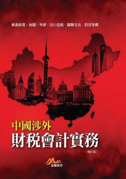 中國涉外財稅會計實務(修訂二版)