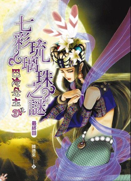 巴冷公主(3)七彩琉璃珠之謎