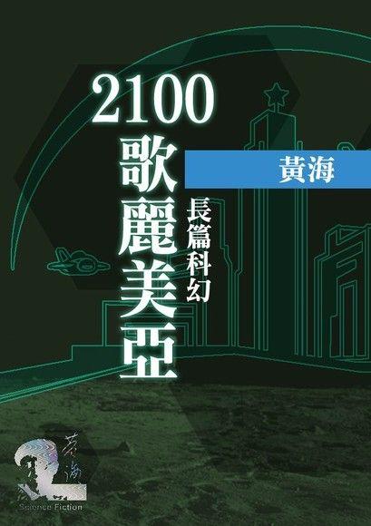 2100歌麗美亞