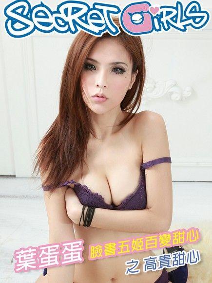 Secret Girls:葉蛋蛋(臉書五姬百變甜心)[高貴甜心版]