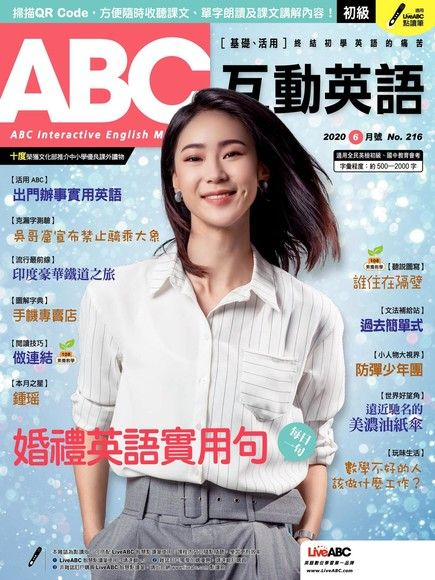 ABC互動英語 06月號/2020 第216期
