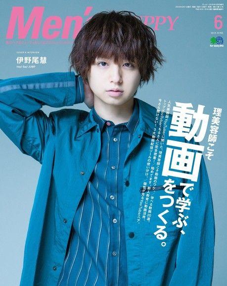 Men's PREPPY 2019年6月號 【日文版】