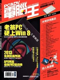 PC home Advance 電腦王 12月號/2012 第101期