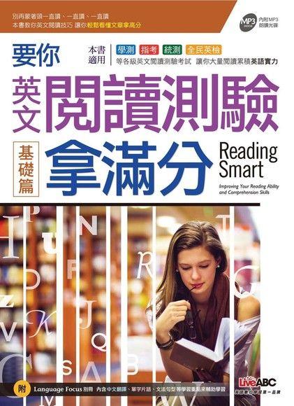 要你英文閱讀測驗拿滿分(基礎篇)(書+1片MP3朗讀光碟)