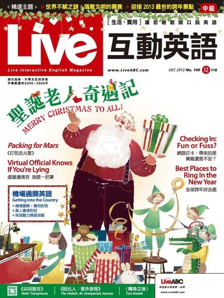 Live互動英語 12月號/2012 第140期