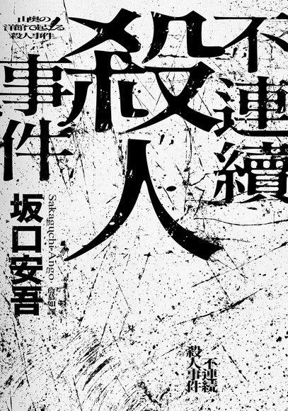 不連續殺人事件(全新譯本.專文導讀)
