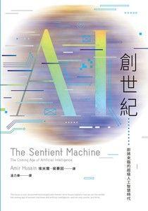 AI創世紀