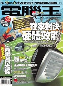PC home Advance 電腦王 03月號/2007 第32期