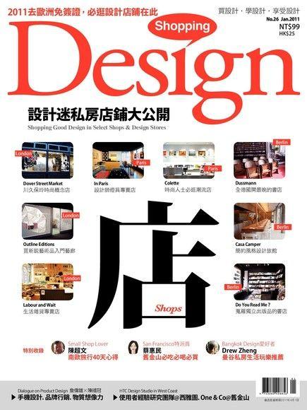Shopping Design 1月號/2011 第26期