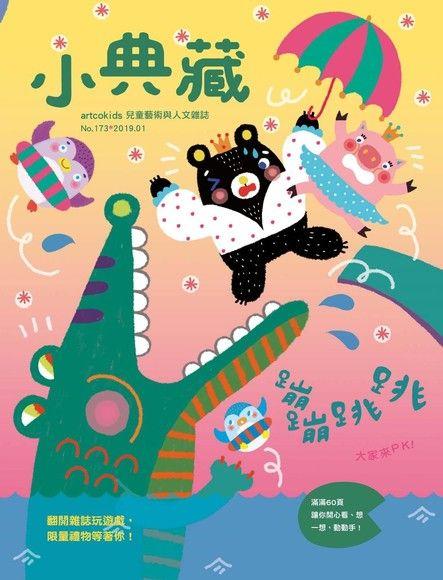 小典藏ArtcoKids 01月號/2019 第173期