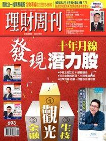 理財周刊 第693期2013/12/05
