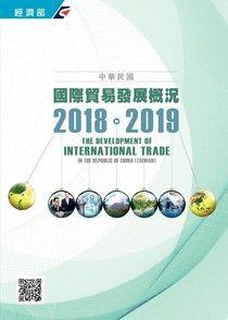中華民國國際貿易發展概況(2018~2019年)