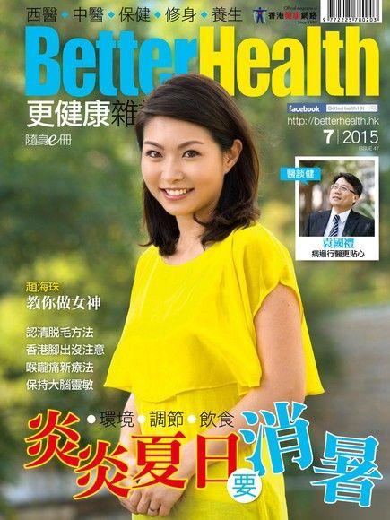 Better Health更健康 07月號/2015 第47期