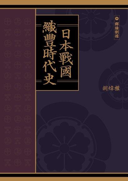 日本戰國.織豐時代史(中)