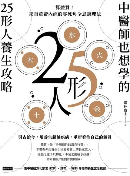 中醫師也想學的25形人養生攻略