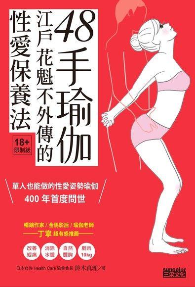 48手瑜伽:江戶花魁不外傳的性愛保養法