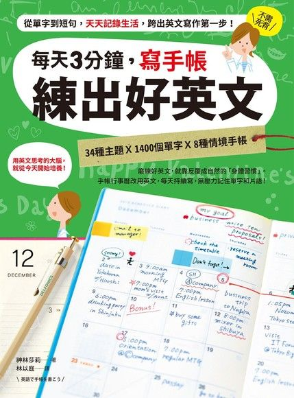 每天3分鐘,寫手帳練出好英文