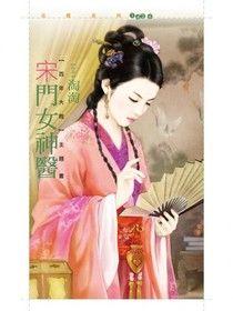 宋門女神醫【百年大院主題書】