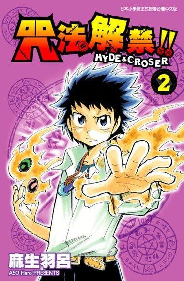 咒法解禁!!HYDE&CROSER(02)