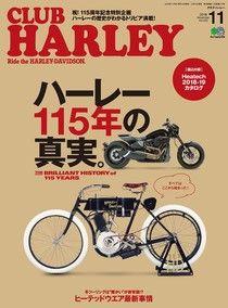CLUB HARLEY 2018年11月號 Vol.220 【日文版】