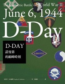 【电子书】D-DAY