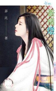 牽情燈【京城軼事之一】(限)