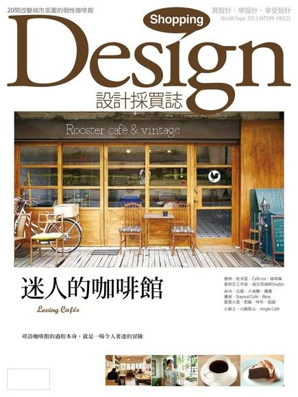 Shopping Design 09月號/2013 第58期