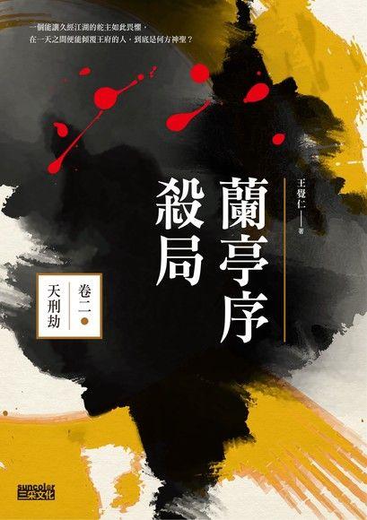 蘭亭序殺局:卷二 天刑劫