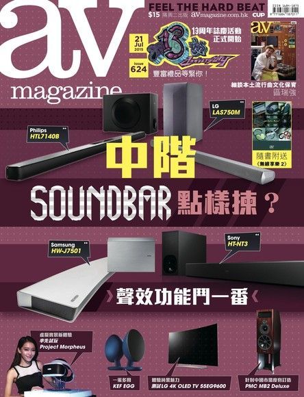AV magazine雙周刊 624期 2015/07/21