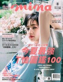 mina米娜國際中文版 08月號/2018 第187期