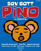 皮諾的晚安
