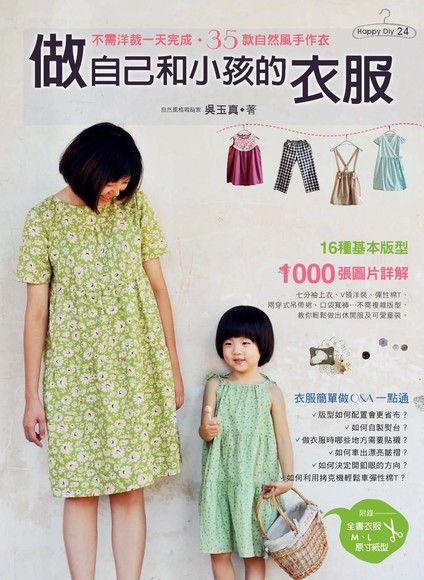 做自己和小孩的衣服